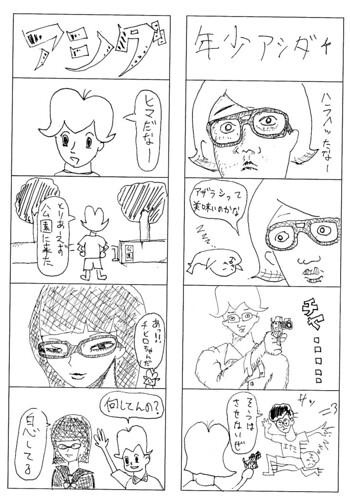 """少年アシダ """"Ashida Boy"""""""