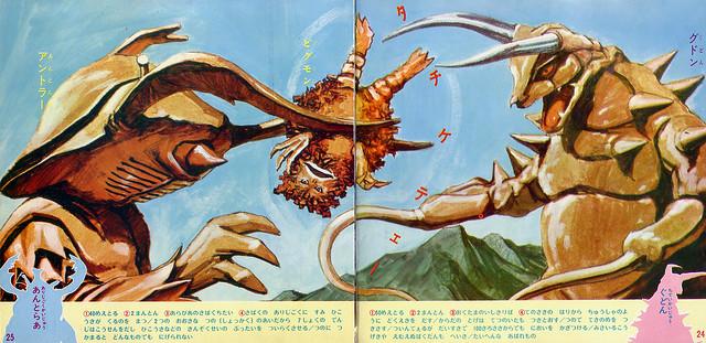 Antlar, Pigmon, Gudon
