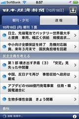 日経電子版_iPhoneアプリ