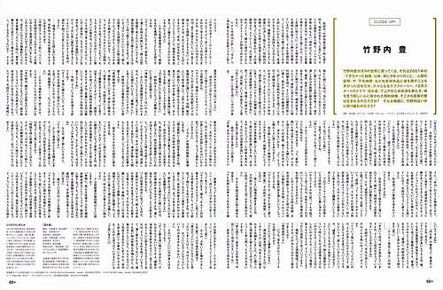 +act mini vol.11-P.68-69