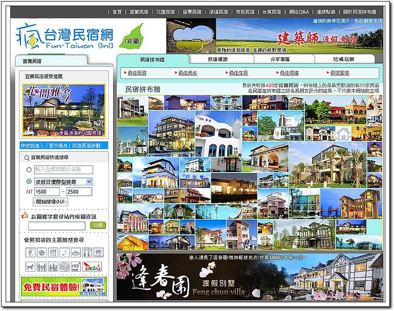 FUN TAIWAN~ (8)