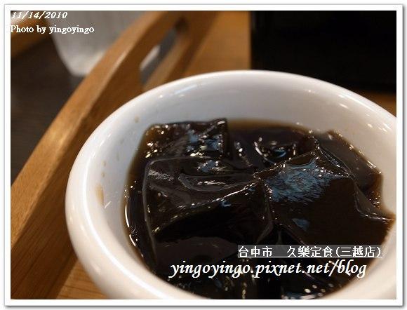 台中市_久樂定食(三越店)991114_R0015932