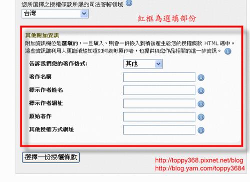 申請授權條款_選擇授權(下半部)
