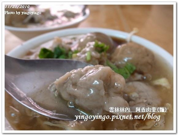 阿香肉羹麵991121_R0015991
