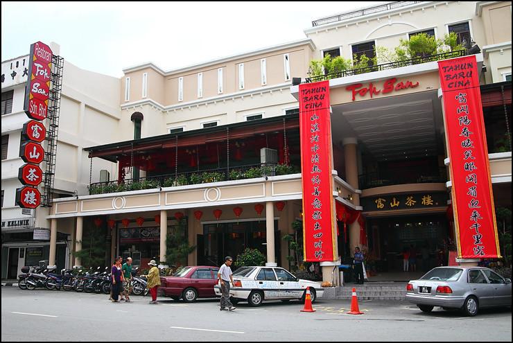 foh-san-restaurant