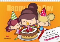 B'Day Card (..W7..) Tags: birthday cake happy day candle birth card gift seven nana se7en bday wisdom qatar modi buga   wa7ed w7     q6r  smsm amodi    baqa    qartoon  w7designsnet