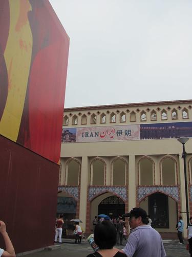 Iran's Pavilion