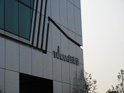 Taiwan Pavilion Sign