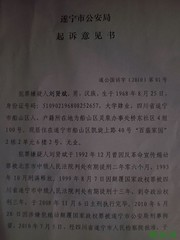 English Translation: Suining Public Security Advice on Indictment of Liu Xianbin (treasuresthouhast) Tags: china democracy police translation law  sichuan activist prosecutor  indictment  indict suining    liuxianbin