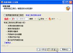 youdao-03
