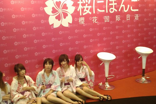 ChinaJoy:日本樱花