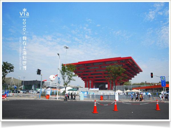 【2010上海世博會】Via帶你玩~浦東A、C片區國家館!2