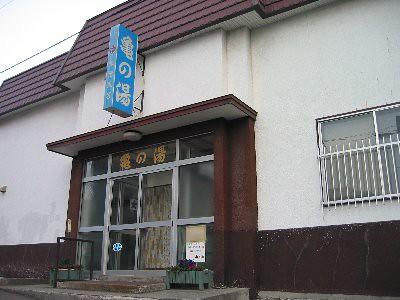 kamenoyu