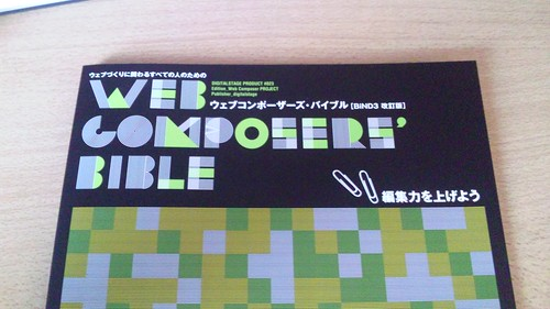WEB COMPOSERS' BIBLE