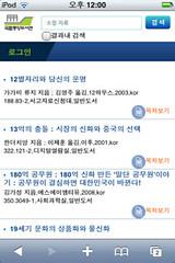 MW 122. 국립중앙도서관 (4) (Meryl Ko) Tags: 웹 모바일