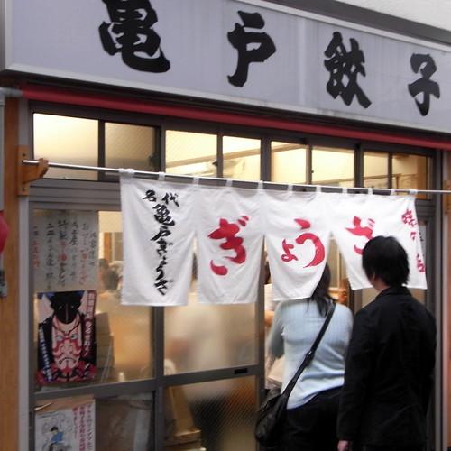 Kameido Gyōza