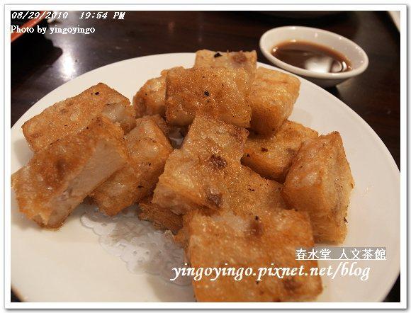 春水堂人文茶館990829_R0014626