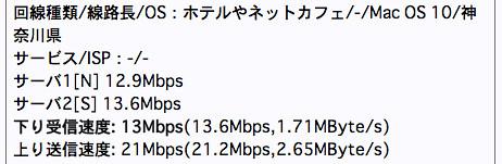 速度.jp スピードテスト(回線速度・通信速度測定サイト) 高機能版-6