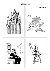 Pharaohs Magazine | Issue 89 | Page 9 (Tamer Youssef) Tags: by illustration magazine published group cartoon egypt 9 cairo page caricature illustrator issue  federation cartoonist 89  cartoonists the youssef tamer pharaohs caricaturist  organizations    feco