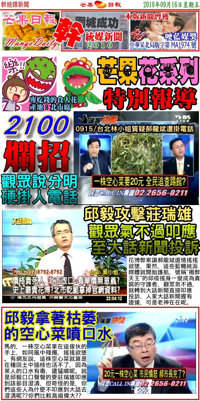 100917芒果日報--幹統媒新聞--藍臭嘴連耍爛招,質疑郝遭掛電話