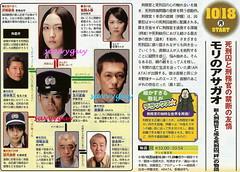 1018 東京 モリのアサガオ 新人刑務官と或る死刑囚「絆」の物語
