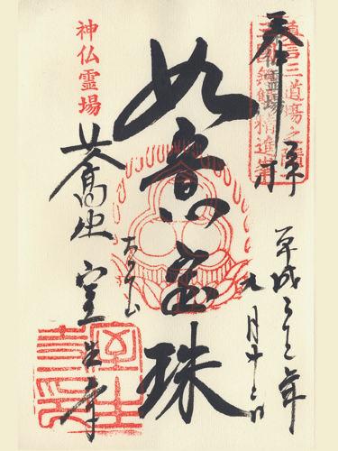 室生寺-御朱印1