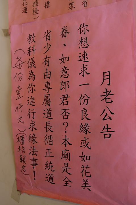 霞海城隍廟16