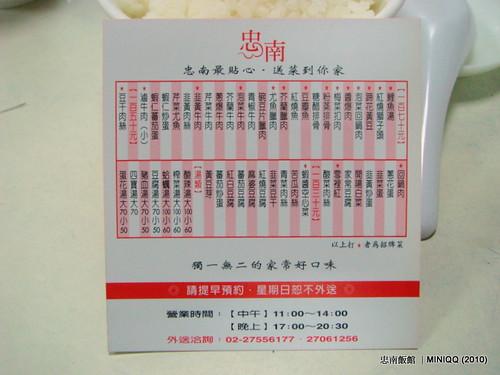 20100924 忠南飯館_09 名片菜單