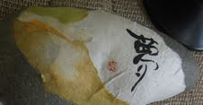 Chigiri e (paperwoman) Tags: autumn fall japan flora tea dragonfly fibers washi handmadepaper cannisters chigirie wovenreeds