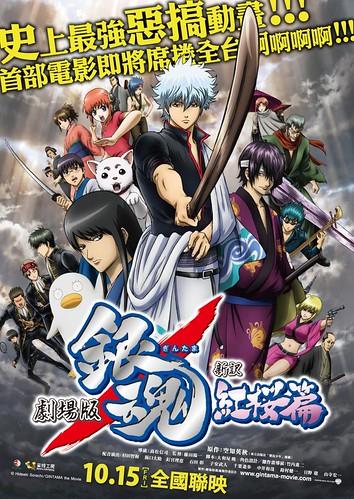 100906 -《銀魂劇場版:新譯紅櫻篇》延後到10/15在台灣上映!