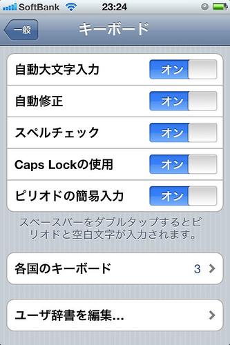 Caps Lock の設定