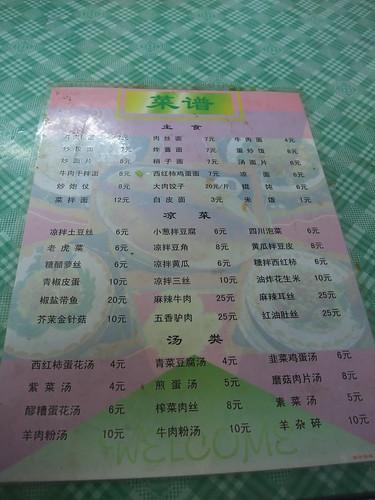 蘭州牛肉麺@嘉峪関