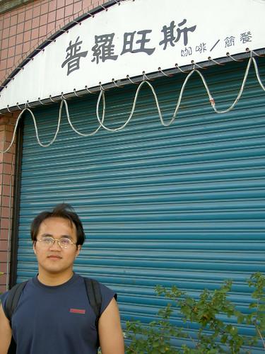2003.07--花東玉里之旅306