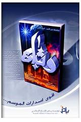 Wathabat | 2002 (3D Graphics | 3d.com.sa) Tags: design 3d creative websites identity brand logos multimedia                                    alyousef