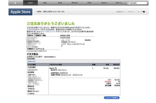 Apple TV 注文した。