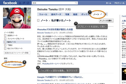 Facebook RSS import