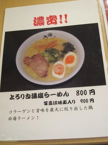 東京ラーメンストリート ひるがお
