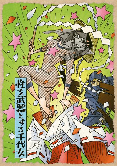 852-F-Chiyojo_ripped