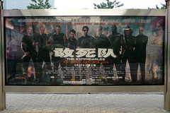 The Expendables Chinese movie version Bus stop poster Shenzhen (dcmaster) Tags: from bus ex movie poster li view you photos action or bruce version chinese stop 80s guangdong hollywood shenzhen everyone willis stallone the lundgren dolph expendables stratham rouke versionx chinax moviex  postersx
