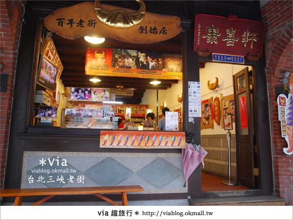 【台北景點】走入台北古味老鎮~三峽老街之旅23