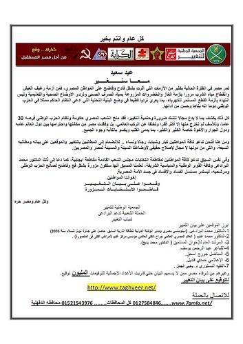 بيان التغيير -محافظة الدقهليه- العيد الصغير 2010