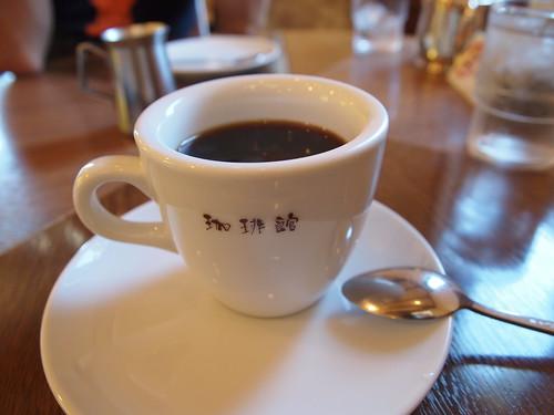 松江・珈琲館でコーヒー