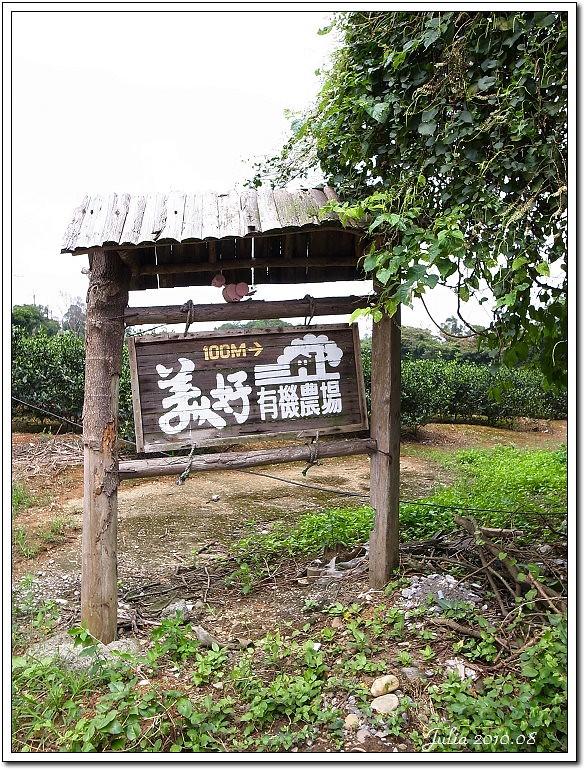 美好農場 (2)