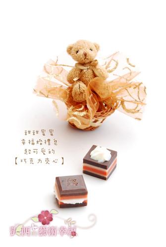巧克力夾心(1)