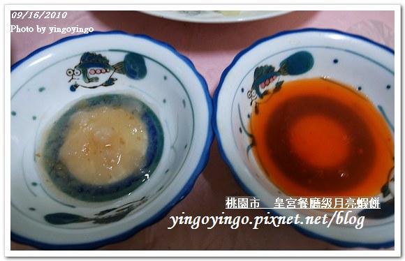 皇宮餐廳級月亮蝦餅990916_R0014989
