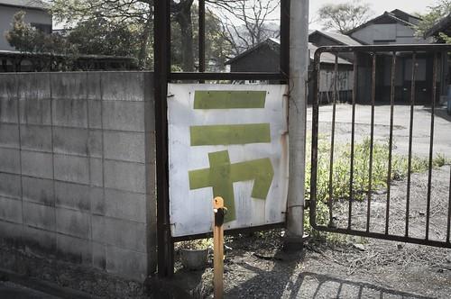 JC04.17.022 福岡県田川市後藤寺 GXR 33m#
