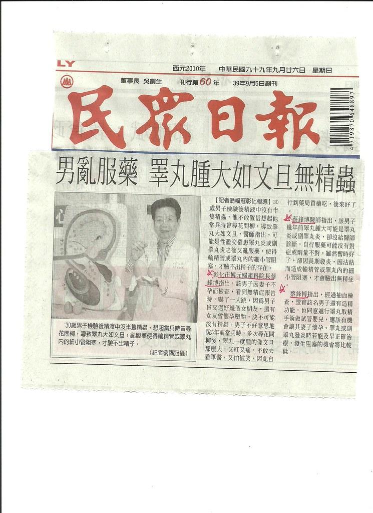 """睪丸腫如柚子------民眾日報不孕男? 自爆情史打通生機 2010-09-22 中國時報 吳敏菁/ 彰化報導 http://life.chinatimes.com/2009Cti/Channel/Life/life-article/0,5047,11051801+112010092200078,00.html http:/ /www.youtube.com/watch?v=lC0HATxlIxs <object width=""""960"""" height=""""745""""><param name=""""movie"""