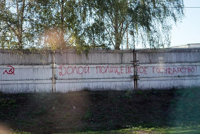 Надписи на заборах вдоль павелецкой дороги