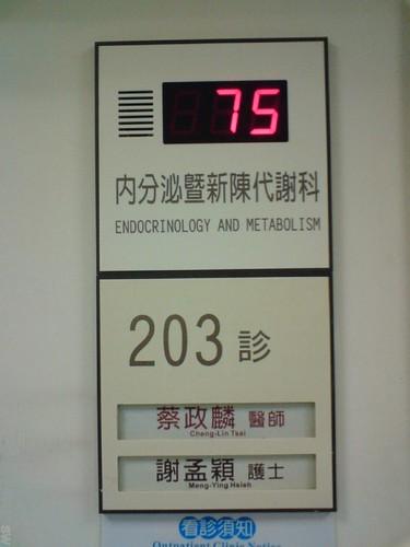 梧棲童綜合醫院 - 09