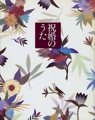 祝婚のうた (Hiroyuki Izutsu) Tags: illustration book design hiroyuki izutsu